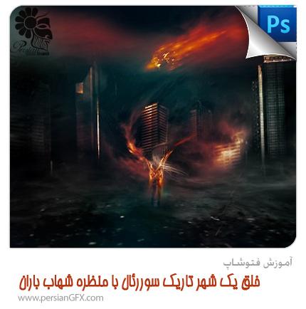 آموزش فتوشاپ - خلق یک شهر تاریک سوررئال با منظره شهاب باران در فتوشاپ + ویدئو