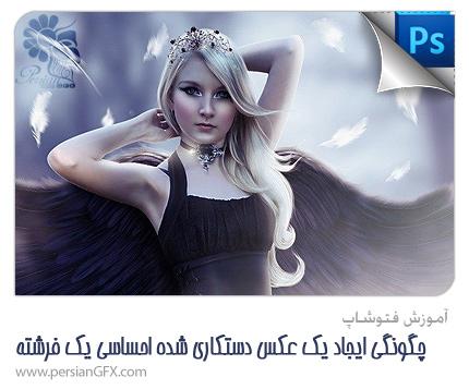 آموزش فتوشاپ - چگونگی ایجاد یک عکس دستکاری شده احساسی یک فرشته در فتوشاپ