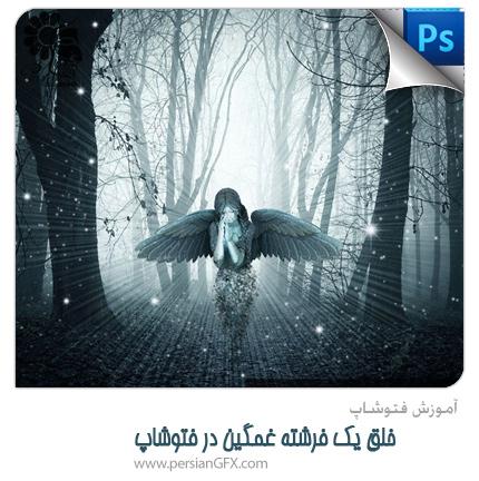 آموزش فتوشاپ - خلق یک فرشته غمگین در فتوشاپ