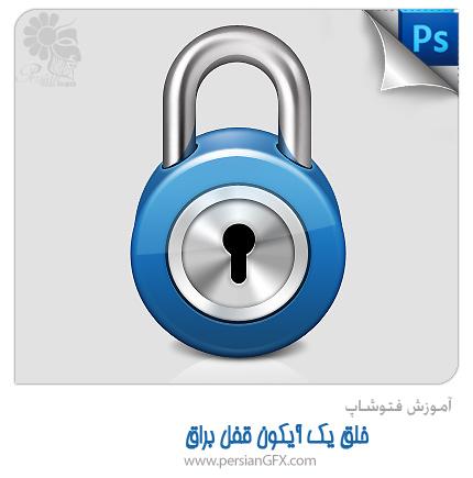 آموزش فتوشاپ - خلق یک آیکون قفل براق