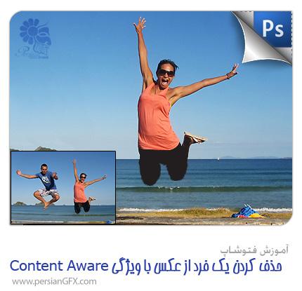 آموزش فتوشاپ - حذف کردن یک فرد از عکس در فتوشاپ CS5