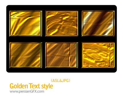 مجموعه افکت های متنی طلایی - Golden text style