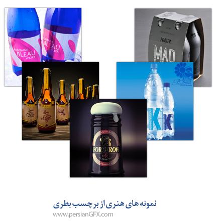 نمونه های هنری از برچسب بطری