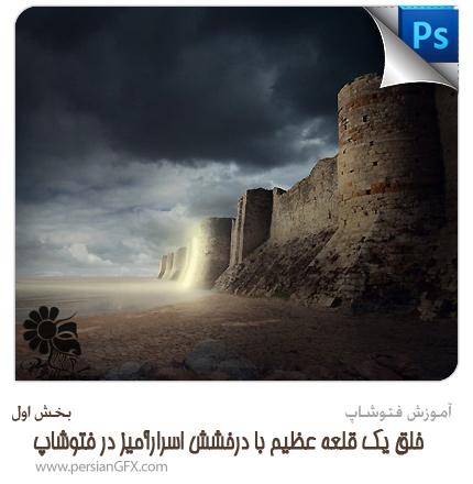 آموزش فتوشاپ - خلق یک قلعه عظیم با درخشش اسرارآمیز در فتوشاپ - بخش اول