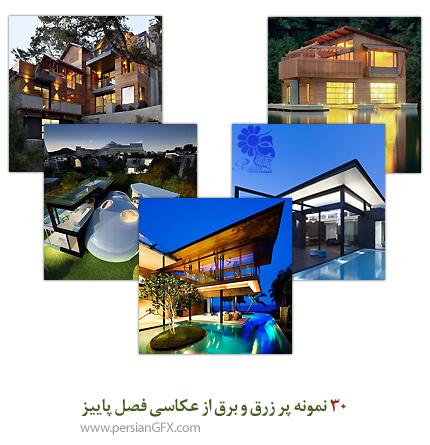 30 نمونه خانه با بهترین و مدرن ترین معماری ها