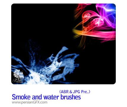 مجموعه براش های بخار و آب - smoke and water brushes