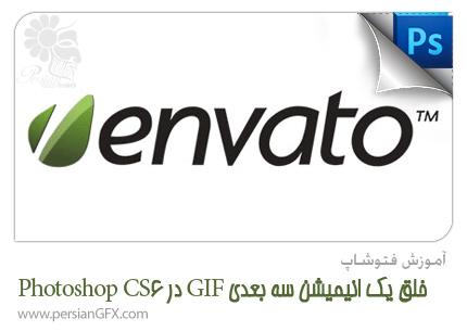 آموزش فتوشاپ - خلق یک انیمیشن سه بعدی GIF در Photoshop CS6