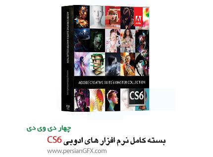 خرید بسته کامل نرم افزار های CS6 شرکت ادوبی در 4 دی وی دی - Adobe Creative Suite 6 Master Collection