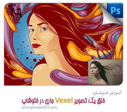 آموزش فتوشاپ - خلق یک تصویر Vexel جاری در فتوشاپ