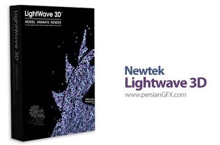 دانلود نرم افزار مدلسازی، ساخت انیمیشن و رندرینگ - Newtek Lightwave 3D 2015 x86/x64