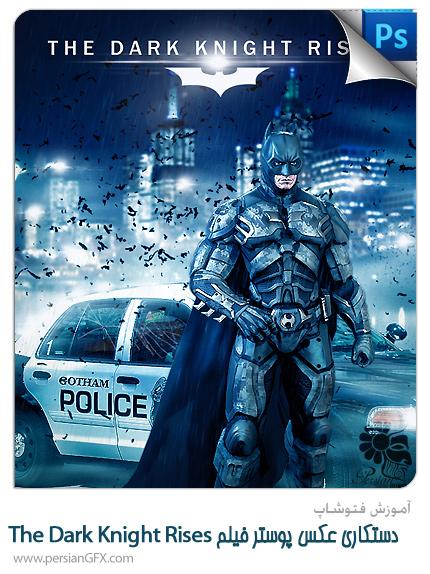 آموزش فتوشاپ - آموزش دستکاری عکس پوستر فیلم The Dark Knight Rises