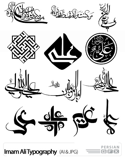 دانلود تصاویر وکتور تایپوگرافی امام علی - Imam Ali Typography