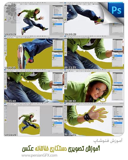 آموزش فتوشاپ - آموزش تصویری دستکاری خلاقانه عکس