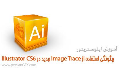 آموزش ایلوستریتور - چگونه از Image Trace جدید در Illustrator CS6 استفاده کنیم
