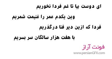 دانلود فونت های فارسی آراز