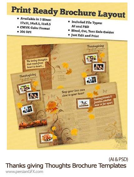 دانلود تصاویر لایه باز بروشور شکرگزاری - Thanksgiving Thoughts Brochure Templates