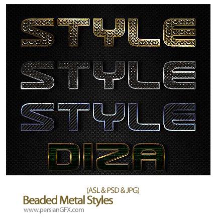 مجموعه استایل  فلزی - Beaded Metal Styles