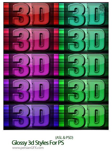 مجموعه استایل براق سه بعدی - Glossy 3d Styles For PS