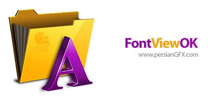 دانلود نرم افزار نمایش و مدیریت فونت - FontViewOK 3.55