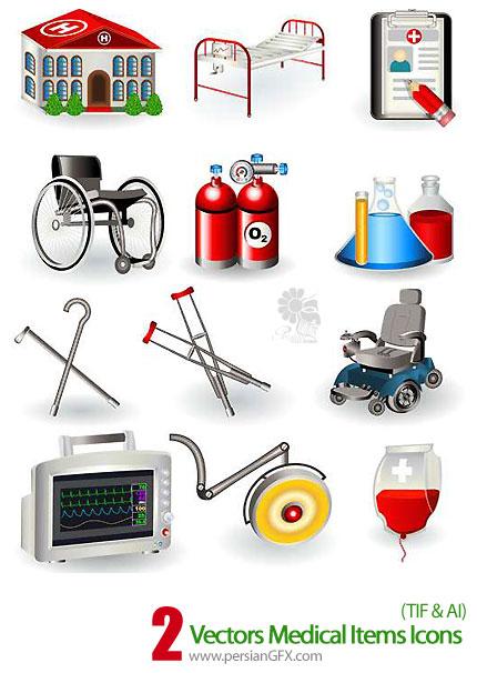 دانلود آیکون های متنوع تجهیزات پزشکی - Vectors Medical Items Icons