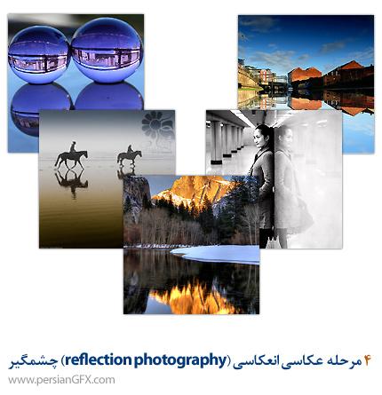 4 مرحله برای عکاسی انعکاسی (reflection photography) چشمگیر