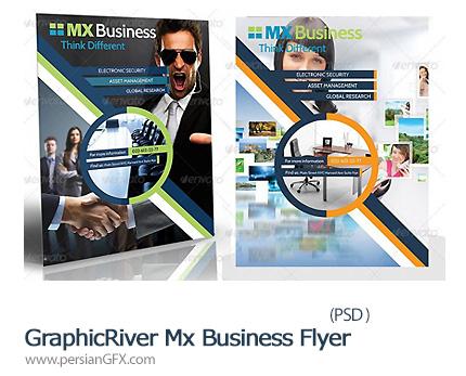 دانلود تصاویر لایه باز بروشور های کسب و کار از گرافیک ریور - GraphicRiver Mx Business Flyer