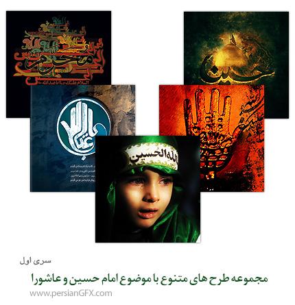 مجموعه طرح های متنوع با موضوع امام حسین و عاشورا - بخش اول