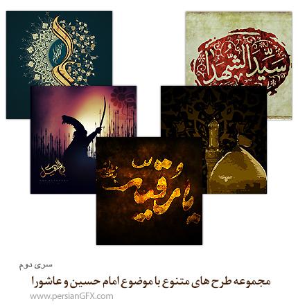 مجموعه طرح های متنوع با موضوع امام حسین و عاشورا، اسلامی- بخش دوم