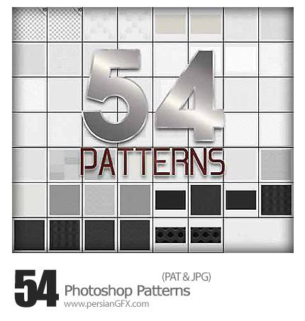 دانلود پترن های فتوشاپ - 54 Photoshop Patterns