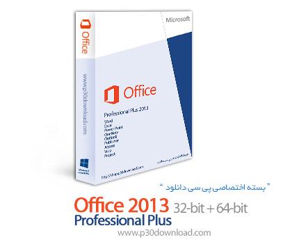 بسته اختصاصی آفیس 2013 - Office 2013 x86/x64