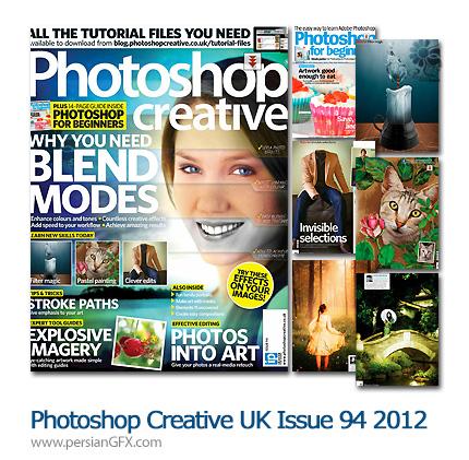 دانلود مجله آموزش های متنوع فتوشاپ - Photoshop Creative UK Issue 94 2012