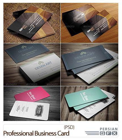 دانلود تصاویر لایه باز کارت ویزیت های حرفه ای گرافیک ریور - GraphicRiver Professional Business Card