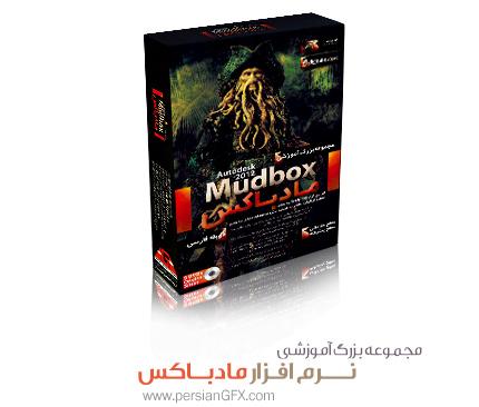 مجموعه آموزشی مادباکس (ساخت کاراکتر سه بعدی برای بازی ها) - دوبله فارسی
