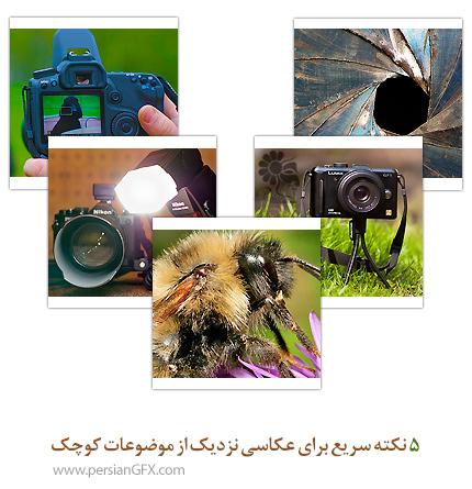5 نکته سریع برای عکاسی نزدیک از موضوعات کوچک (macro photography)