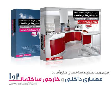 مدل های آماده معماری داخلی و خارجی ساختمان - Archinterios & Archexterios - بخش اول و دوم