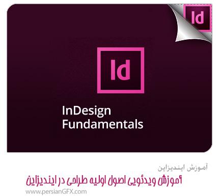 آموزش ایندیزاین - آموزش ویدئویی اصول اولیه طراحی در ایندیزاین به زبان انگلیسی از سایت + TUT