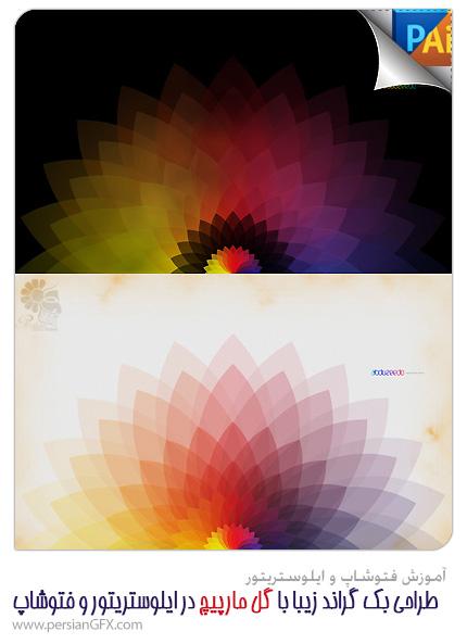 آموزش فتوشاپ و ایلوستریتور - طراحی یک بک گراند فوق العاده با طرح گل مارپیچ در ایلوستریتور و فتوشاپ