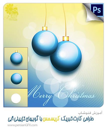 آموزش فتوشاپ - چگونه با استفاده از فتوشاپ کارت تبریک کریسمس با گویهای تزیینی آبی بسازیم