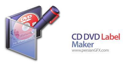 دانلود نرم افزار طراحی و ساخت لیبل و کاور برای سی دی و دی وی دی - RonyaSoft CD DVD Label Maker v3.2.14