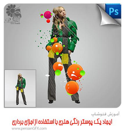 آموزش فتوشاپ - ایجاد یک پوستر رنگی هنری با استفاده از اجزای برداری در فوتوشاپ CS5