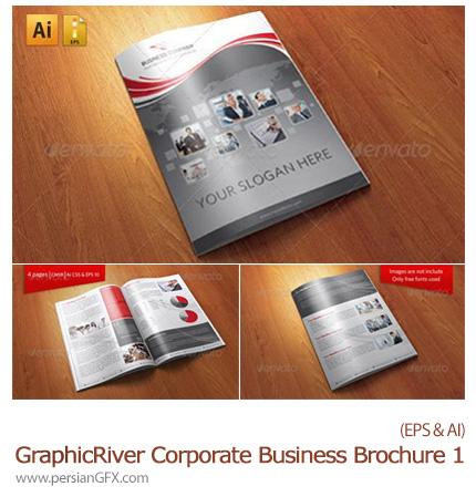 دانلود تصاویر قالب های آماده وکتور بروشورهای تبلیغاتی گرافیک ریور -  01 GraphicRiver Corporate Business Brochure