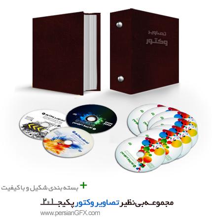مجموعه عظیم تصاویر وکتور دسته بندی شده، شامل 41 دی وی دی -vector pack ( گلچینی از وکتورهای شاتراستوک و Asadal و ZZVE )