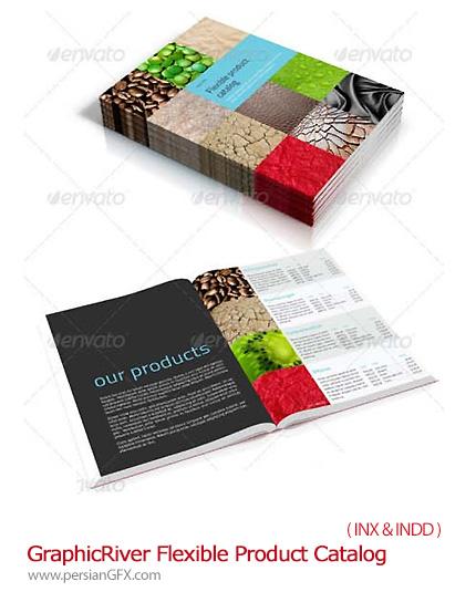 دانلود تصاویر ایندیزاین بروشورهای محصولات تاشو گرافیک ریور - GraphicRiver Flexible Product Catalog