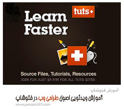 آموزش ویدئویی فتوشاپ - اصول طراحی وب در فتوشاپ به زبان انگلیسی از Tutplus