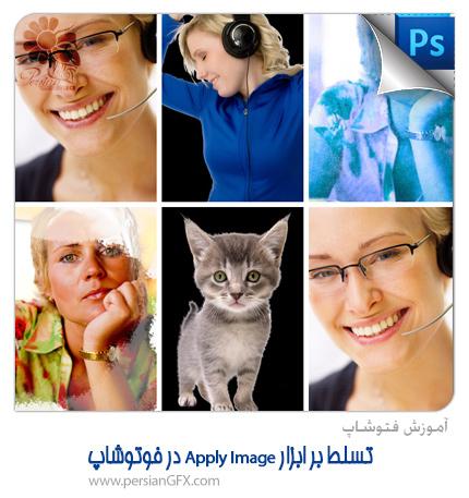 آموزش فتوشاپ - تسلط بر ابزار Apply Image در فوتوشاپ