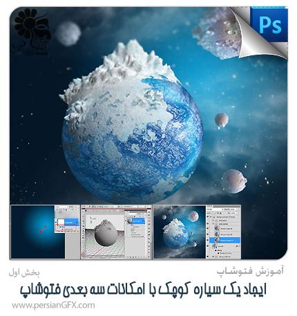 آموزش فتوشاپ - ایجاد یک سیاره کوچک با استفاده از امکانات سه بعدی فتوشاپ - بخش اول