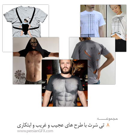 8 تی شرت با طرح های عجیب و غریب و ابتکاری