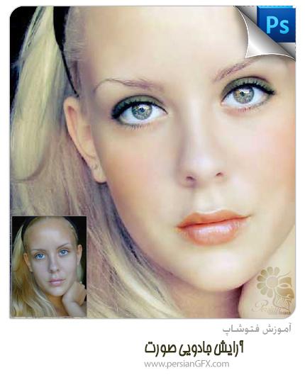 آموزش فتوشاپ - آرایش جادویی صورت