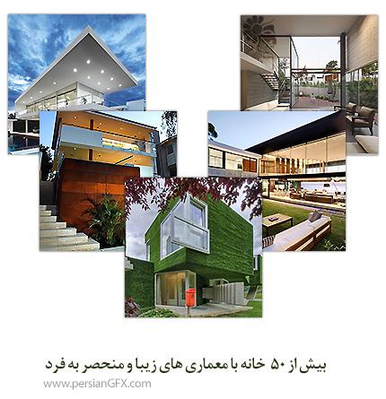 بیش از 50 خانه با معماری های زیبا و منحصر به فرد