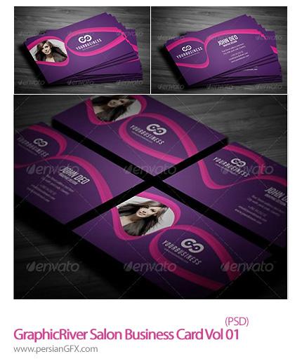 دانلود تصاویر لایه باز کارت ویزت فانتزی تالار مهمانی، سالن، تریا از گرافیک ریور - GraphicRiver Salon Business Card Vol 01